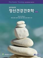 실무중심의 정신건강간호학  5판