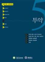 기본간호술 05 투약 (DVD포함)