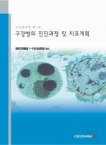 구강병의 진단과정 및 치료계획 (구강내과학 제1편)