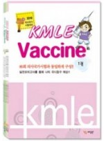 2016 국시대비 KMLE Vaccine