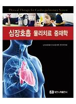 심장호흡 물리치료 중재학