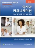 약사와 커뮤니케이션 제7판