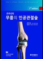 조우신의 무릎의 인공관절술,3/e