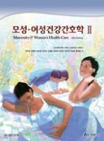 모성·여성건강간호학Ⅱ 10판