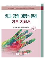 치과 감염 예방과 관리 기본 지침서 2판