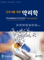 간호사를 위한 약리학
