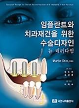 임플란트와 치과재건을 위한 수술 디자인 뉴 페러다임