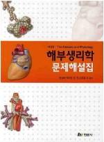 해부생리학 문제해설집(제3판)