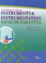 Clinical Manual For Hygienist INSTRUMENTS & INSTRUMENTATION - 치석제거술, 치근활택술, 치면연마술 그리고 날갈기를 위한 기구 및 기