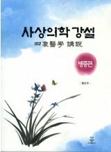 사상의학 강설 [병증편]