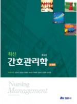 최신 간호관리학 제4판,수정판