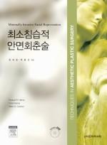 최소침습적 안면회춘술 Minimally Invasive Facial Rejuvenation, Includes DVD