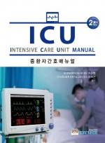 ICU 중환자간호 매뉴얼   2판