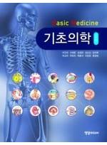 기초의학, 2판
