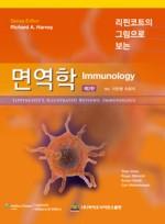 리핀코드의 그림으로 보는 면역학 2판