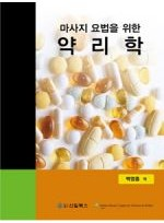 마사지 요법을 위한 약리학