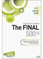 The FINAL 500제(제1권 소화기학 신장학)