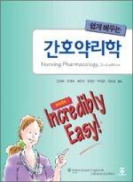쉽게 배우는 간호약리학(Nursing Pharmacology, 2/e)