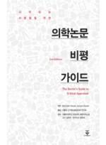 시작하는 사람들을 위한 의학논문 비평 가이드 2판