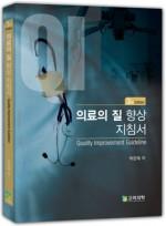 의료의질향상지침서 (제3판)