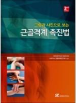 그림과 사진으로 보는 근골격계 촉진법 (시리악스 정형의학연구회)