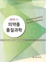 의약품 품질과학 2019