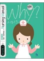 만화로보는 Why? 시리즈 01-기본간호