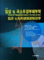 임상 및 국소두경부해부학