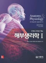 인체 구조와 기능 해부생리학 I