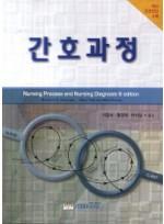 간호과정 최신 간호진단 수록