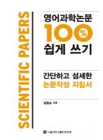 영어과학논문 100% 쉽게 쓰기-간단하고 섬세한 논문작성 지침서