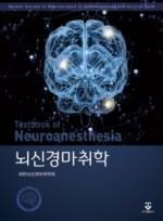 뇌신경마취학