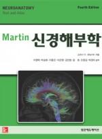 Martin신경해부학(제4판)-Neuroanatomy Text & Atlas