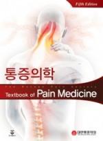 통증의학 5판 (학회책)