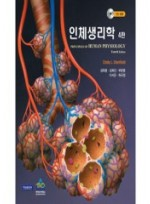 인체생리학 4판