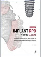 허중보의 Q&A 임플란트 국소의치 (Implant RPD)
