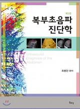 복부초음파진단학 제3판