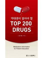 약대생이 알아야 할 TOP 200 DRUGS