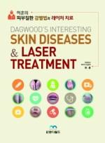 허훈의 피부질환감별법과 레이저치료