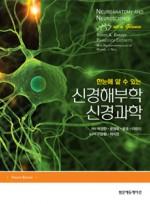 한눈에 알수있는 신경해부학,신경과학