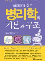 이해하기 쉬운 병리학의 기본과 구조