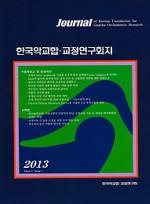 한국 악교합·교정연구회지 2013