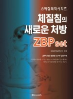 체질침의 새로운 처방 ZBPset    8체질의학시리즈