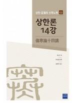 상한론14강
