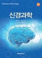 신경과학 (제2판)