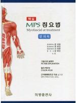 MPS침요법 강의록