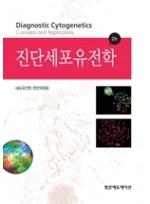 진단세포유전학(2판)-Diagnostic Cytogenetics