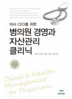 의사 CEO를 위한 병의원 경영과 자산관리 클리닉 - 2014년 개정세법안 반영