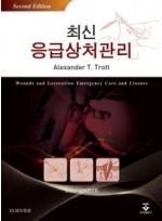 최신응급상처관리 2판