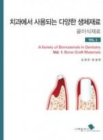치과에서 사용되는 다양한 생체재료 골이식재료 VOL.1